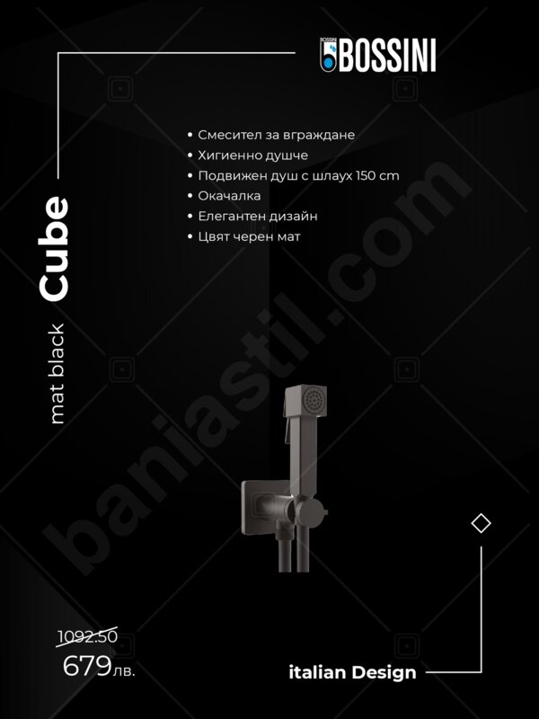 Хигиенен душ Cube Black Matt - Bossini