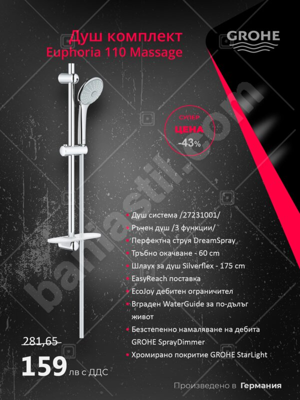Душ гарнитура 60см Euphoria 110 Massage - GROHE (-38%)