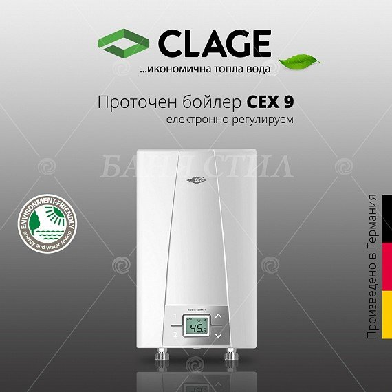 Проточен бойлер CLAGE CEX 9 ELECTRONIC MPS®
