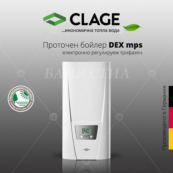 Трифазен проточен бойлер CLAGE DEX ELECTRONIC MPS®