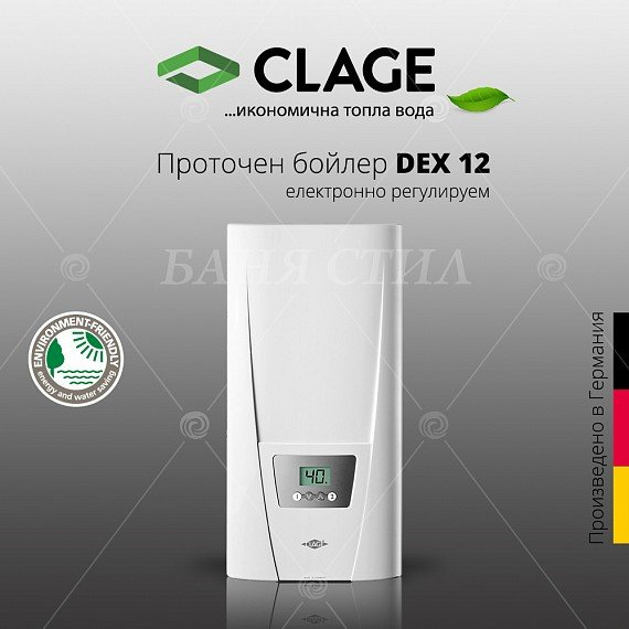Проточен бойлер CLAGE DEX12 ELECTRONIC MPS®